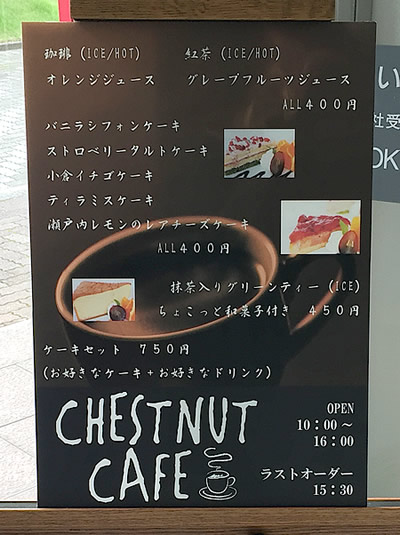 CHESTNUT CAFE