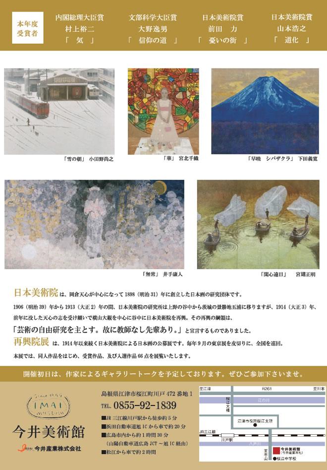 再興第101回院展 作品紹介(一部)