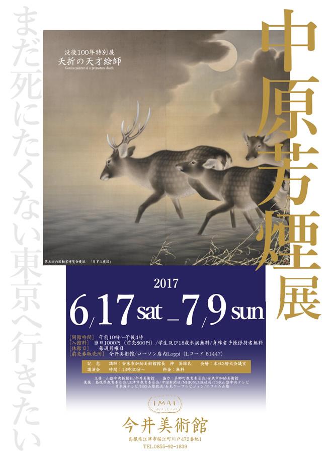 中原芳煙展 会期:H29.6.17~7.9