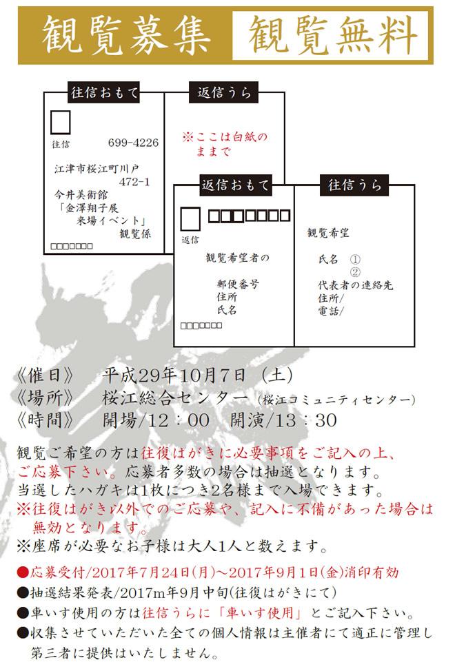 金澤翔子 観覧募集