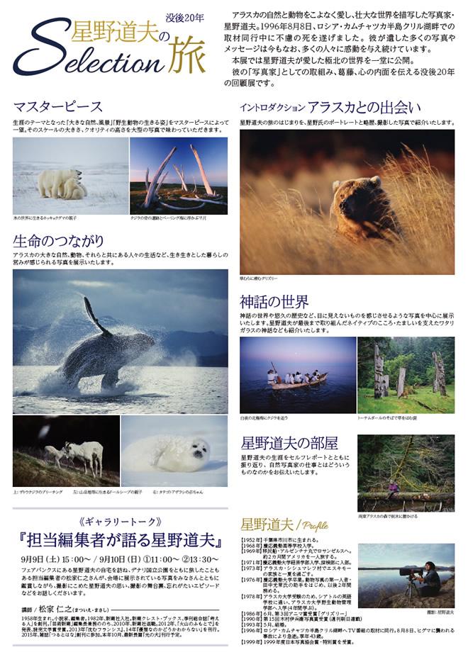 星野道夫の旅 作品紹介(一部)