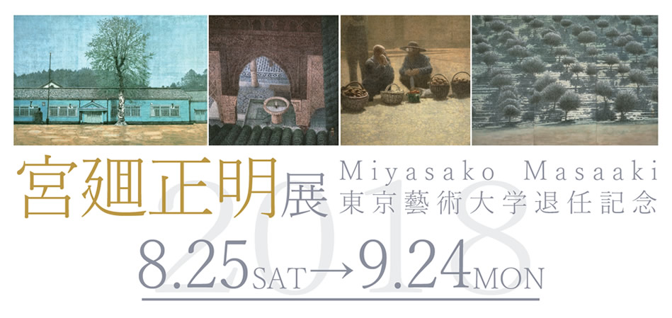 宮迫正明展 2018.08.25-9.24