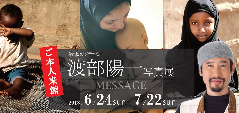 渡辺陽一写真展 6/24~7/22