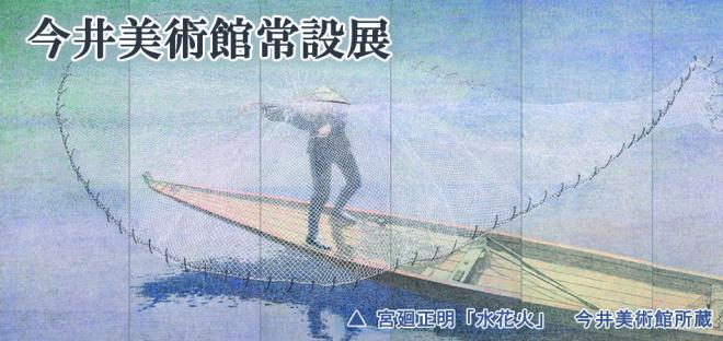 今井美術館常設展