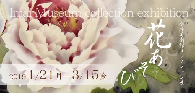 今井美術館コレクション展「花あそび」