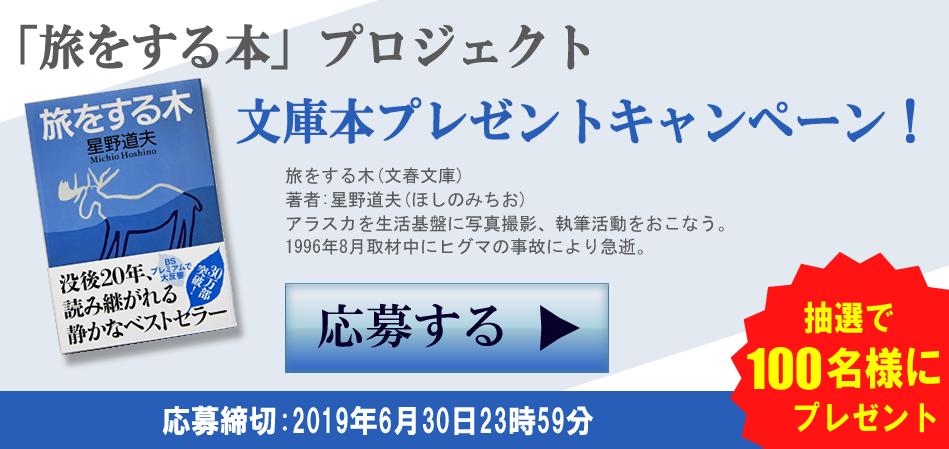 「旅をする本」プレゼントキャンペーン!