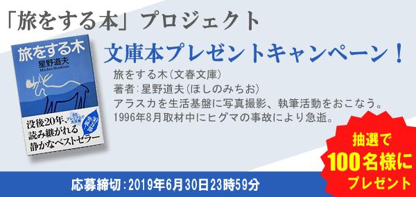 「旅をする木」プレゼントキャンペーン!