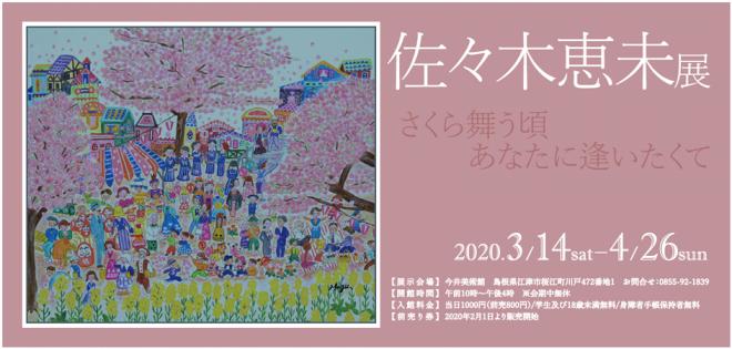 1910_sasaki_head