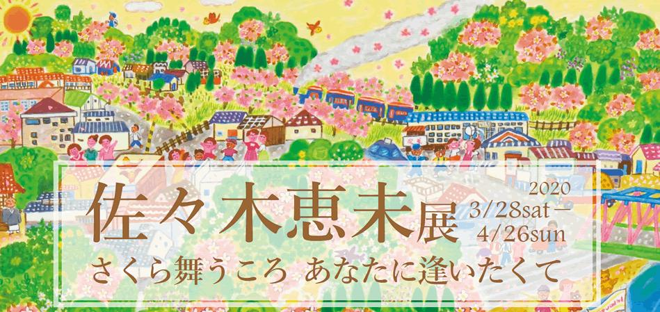 佐々木恵未展 3/28-4/26