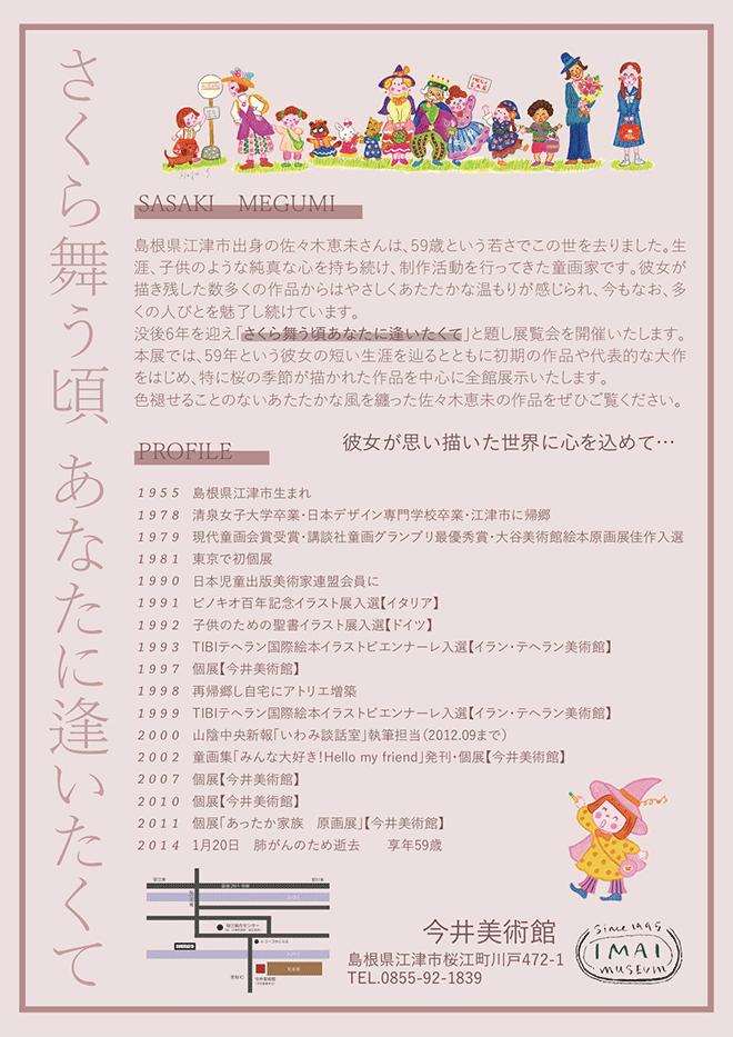 2020佐々木恵未展2