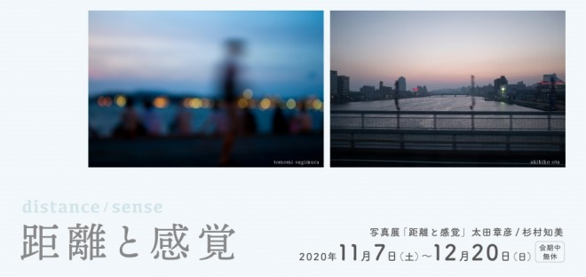 写真展「距離と感覚」
